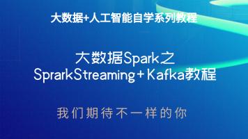大数据Spark之SprarkStreaming+Kafka教程