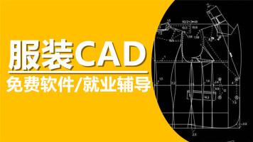 服装打版裁剪制图纸样CAD就业辅导