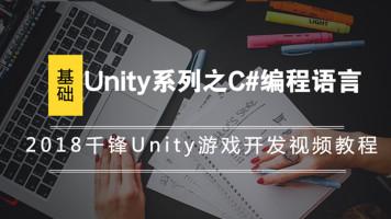 2018千锋Unity游戏开发视频教程-Unity系列之C#编程语言  基础