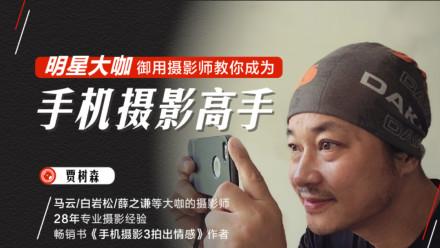 马云、薛之谦的摄影师:教你成为手机摄影高手,随时随地拍好照片
