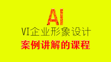 AI【VI企业形象设计】信纸/信封/名片/logo/工作牌/工服/企业海报