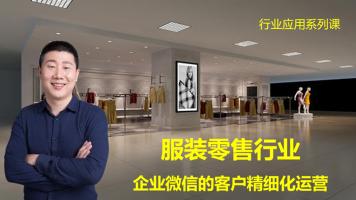 企业微信,服装零售行业应用,客户精细化运营