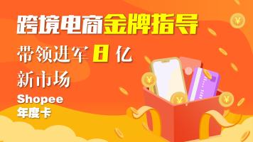 【睿鼎商学院】ShopeeVIP课程年度卡