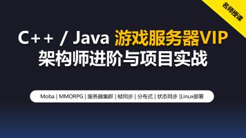MMO/Moba游戏服务器架构师