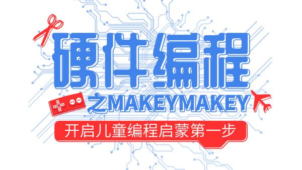 硬件编程之makeymakey+scratch编程