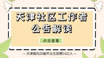 天津社区工作者考试公告解读