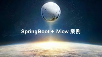 SpringBoot + iView 案例