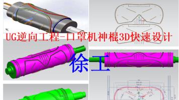 UG逆向工程 —口罩机神棍3D快速设计(录播视频)
