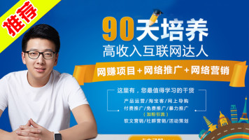 网络推广营销新媒体训练营,90天培养高收入互联网自媒体达人