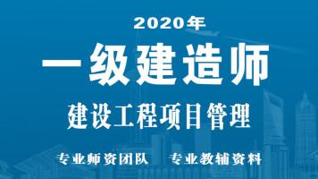 2020年一级建造师《项目管理》冲刺班