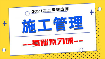 【游一男】2021年一建一级建造师项目管理基础预习课