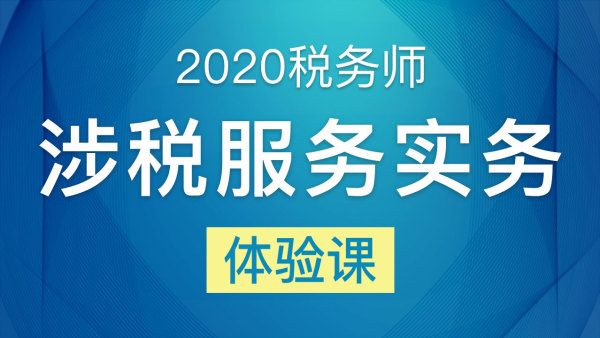 2020年税务师 涉税服务实务 单科体验课