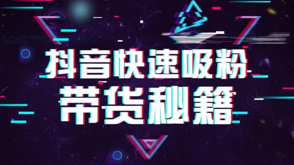 虎视抖音学院【VIP】抖音零基础玩转抖音引流与变现