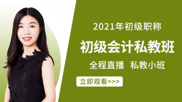 2021初级会计师|初级会计职称私教班【初级会计实务+经济法基础】