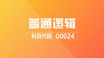 【限时购】自考 普通逻辑 00024 加速提分班