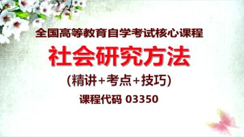 最新版 03350社会研究方法 自考VIP通关课程