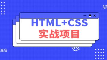 HTML5+CSS3实战项目-米修在线