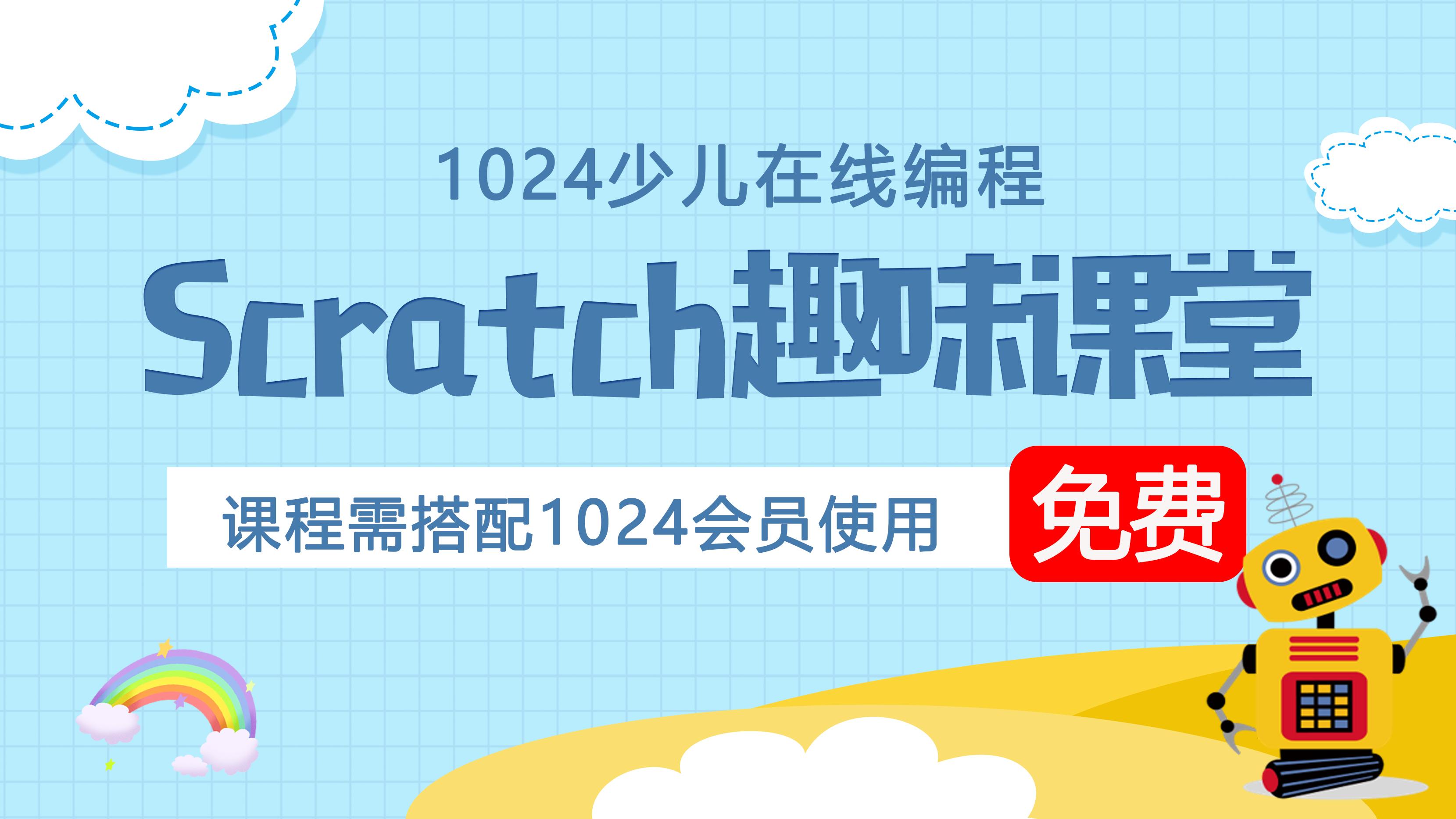 【1024】零基础Scratch少儿编程趣味课堂全套课程系列课(61节)
