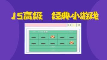 WEB前端/JS高级经典小游戏