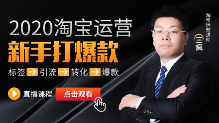 【直播】淘宝运营/免费流量/搜索排名/直通车/数据化运营【微牛】