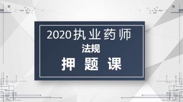 2020执业药师法规押题课