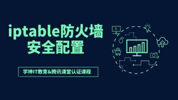 Linux运维架构/云计算/centos7/iptables防火墙/服务器安全/学神