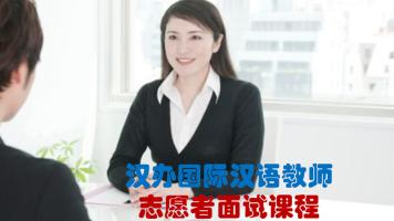 汉办国际汉语教师志愿者面试课程