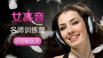 名师教学 零基础学习女高音唱法全套系统教程