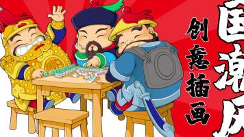 【插画喵-VIP课】最炫国潮风创意插画设计大师班