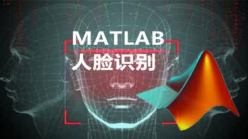 基于MATLAB的人脸识别系统
