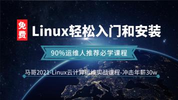 Linux安装教程-2021全新计算机基础和Linux快速安装教程