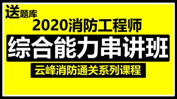 2020消防工程师:综合能力串讲班【云峰网校】