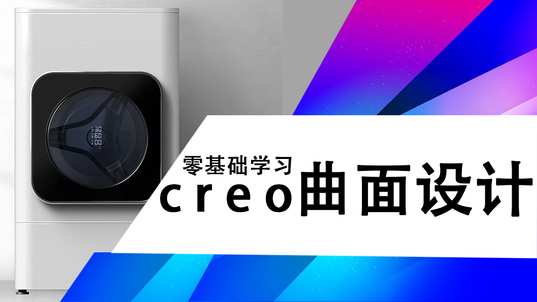 【鸿图学院】Proe/Ceor曲面设计零基础入门教程