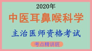 [中级职称]【中医】2020年中医耳鼻喉科学主治医师考点精讲课