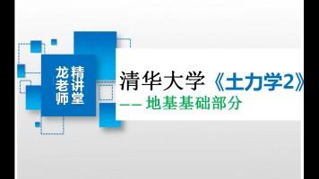 清华大学《土力学2》基础工程