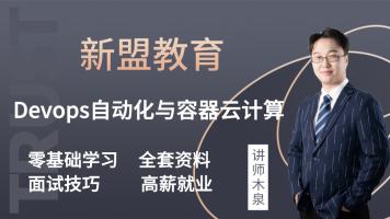 【新盟教育】Devops自动化与容器云计算