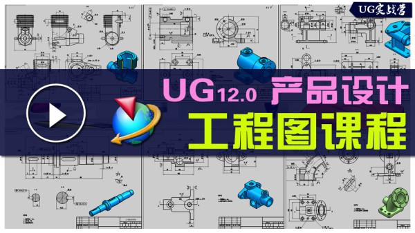 UG教程,UG12.0工程图全套视频课程(全网最全)