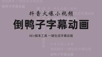 AE制作网络火爆倒鸭子文字动画Typemonkey