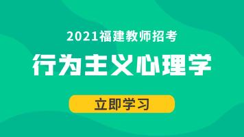 21福建教师招考中小学心理学:行为主义心理学