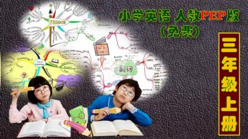 小学英语PEP版同步精品课 三年级上册第一单元(免费)