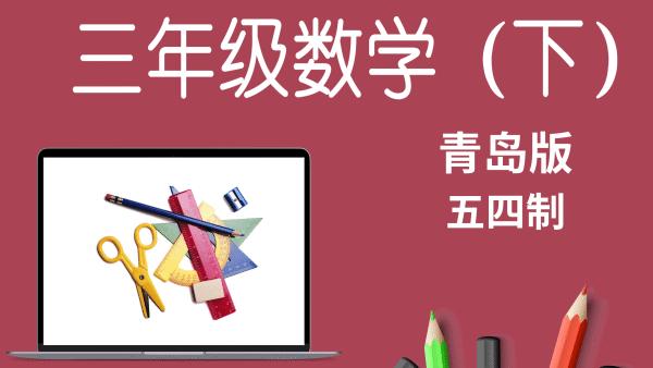 青岛五四版数学3年级下册