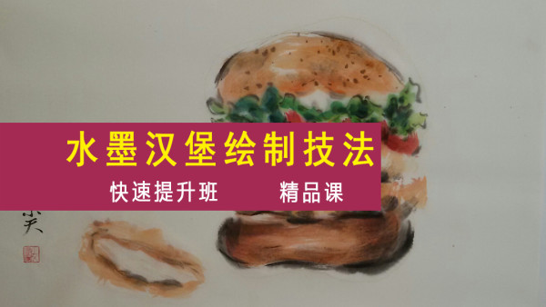 国画名家水墨画-汉堡技法详解