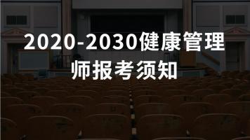 2020-2030健康管理师报考须知