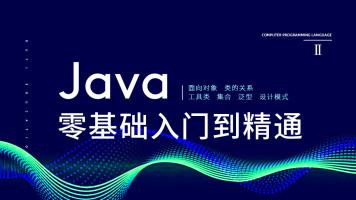 Java零基础入门到精通Ⅱ [类的关系,工具类,集合,泛型,设计模式]