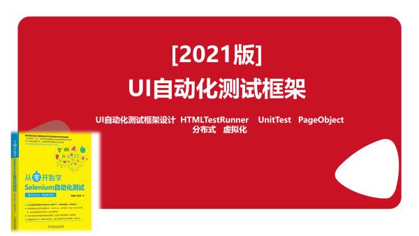 【2021版】UI自动化测试框架