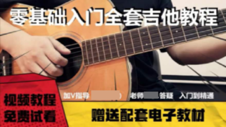 吉他零基础入门到进阶全套教程