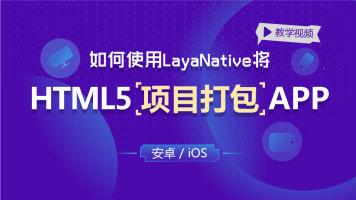 全面介绍如何使用LayaNative1.0将HTML5项目打包APP(安卓与iOS)