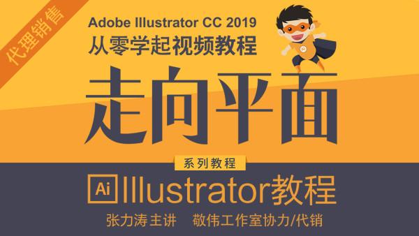 张力涛老师主讲Illustrator教程-AI从零到高手