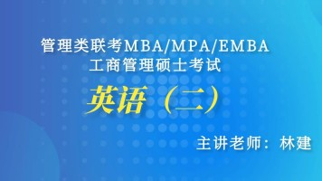 管理类联考MBA/MPA/EMBA/工商管理硕士考试英语-阅读理解(一)