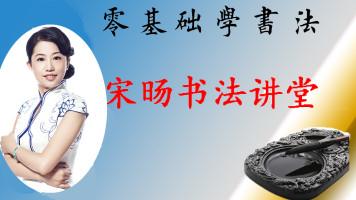 """零基础学书法—隶书""""曹全碑""""1-10讲"""